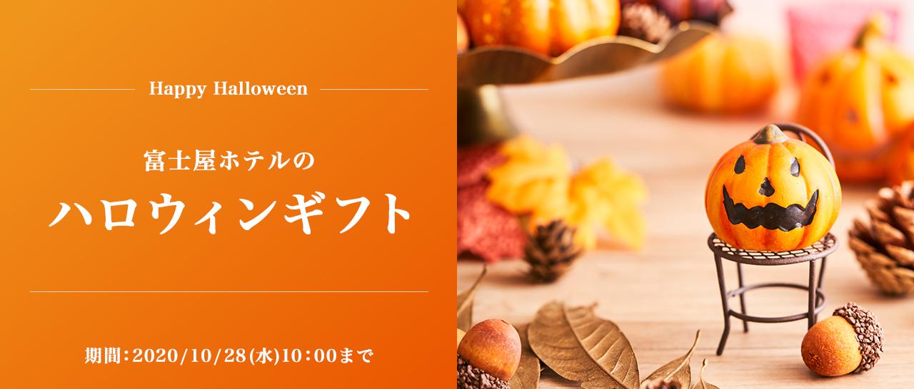 富士屋ホテルのハロウィンギフト2020