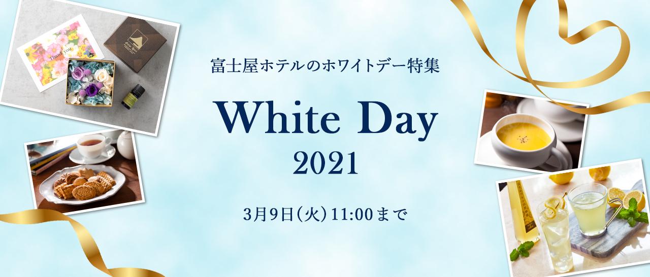 富士屋ホテルのホワイトデー